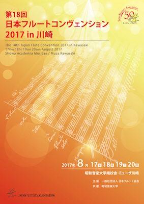 convention2017_flyer-1-724x1024.jpg
